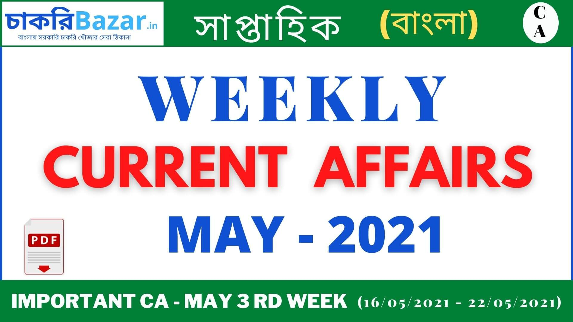 Weekly current affairs PDF