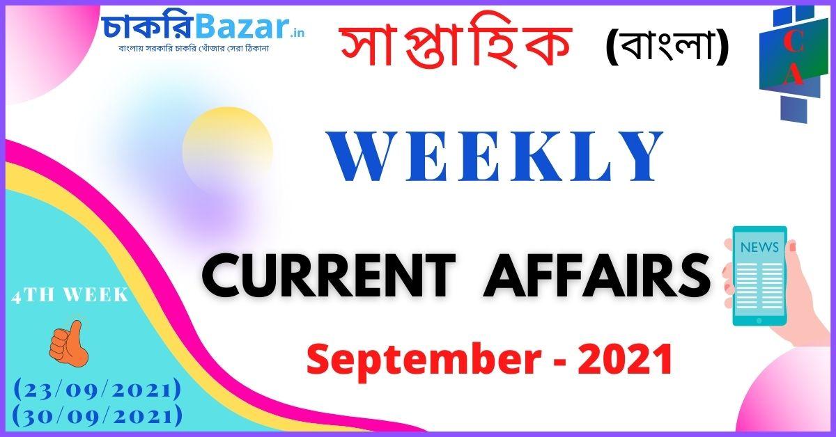 September - 2021