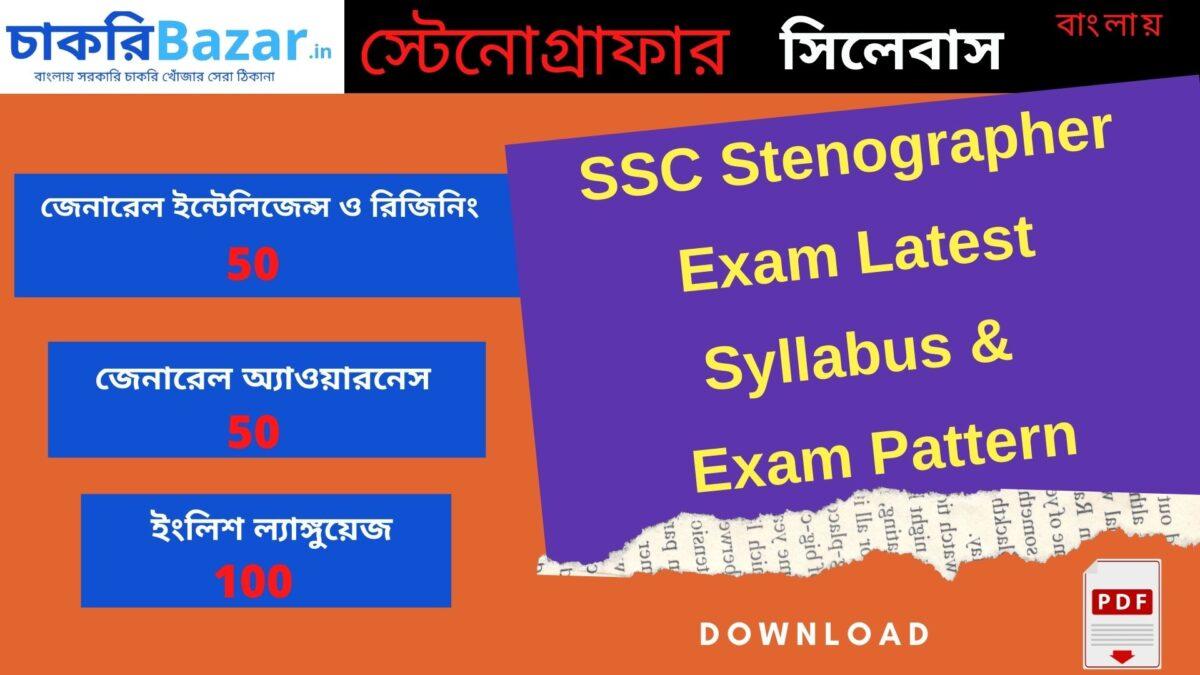 SSC Stenographer Exam-2021 Latest Syllabus & Exam Pattern